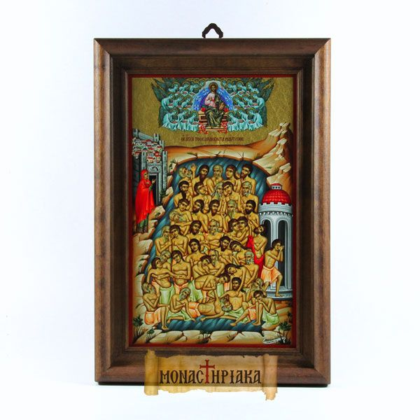 Holy Forty Martyrs (serigraph)